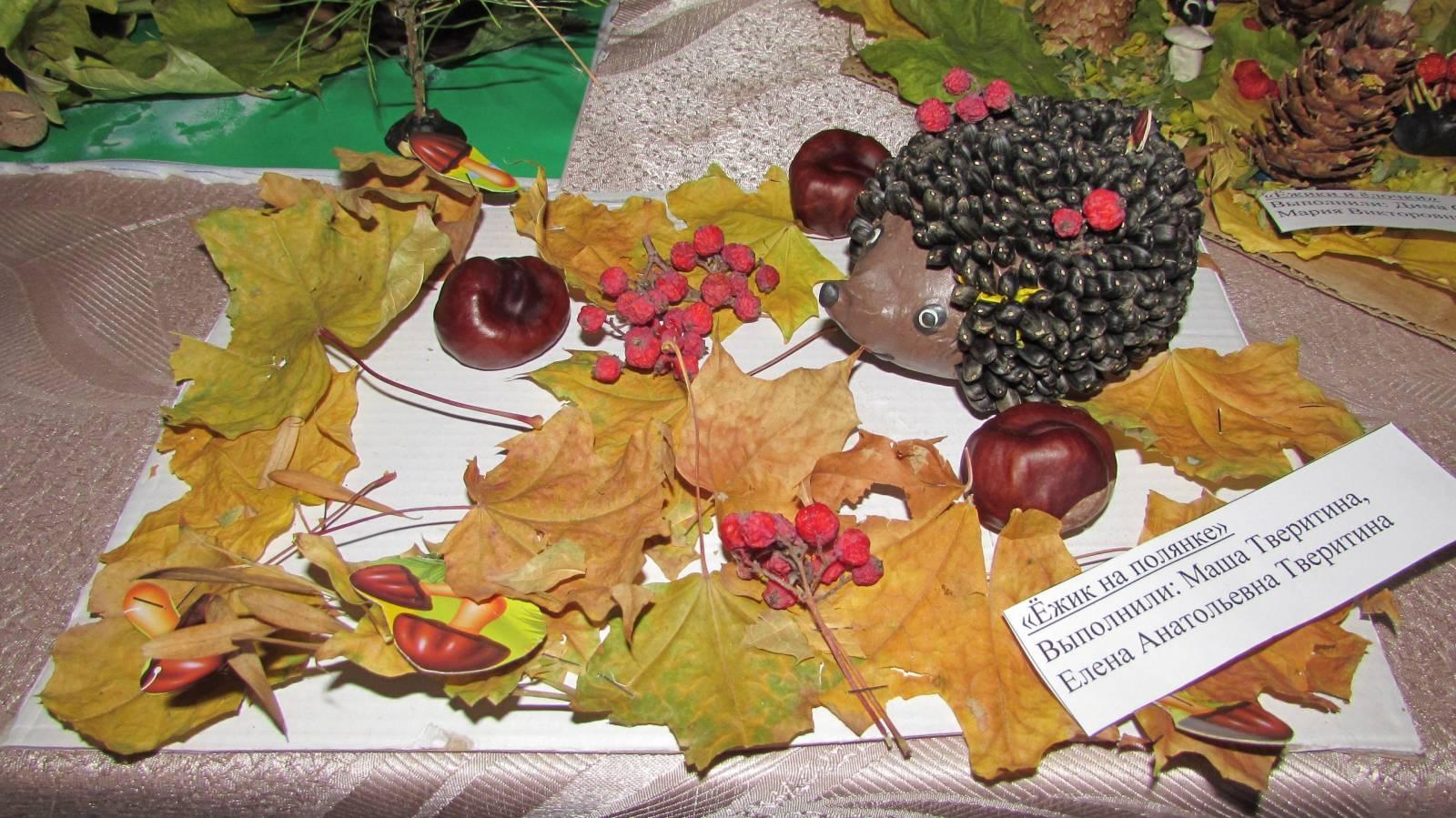 Тема осень поделки в детский сад своими руками фото